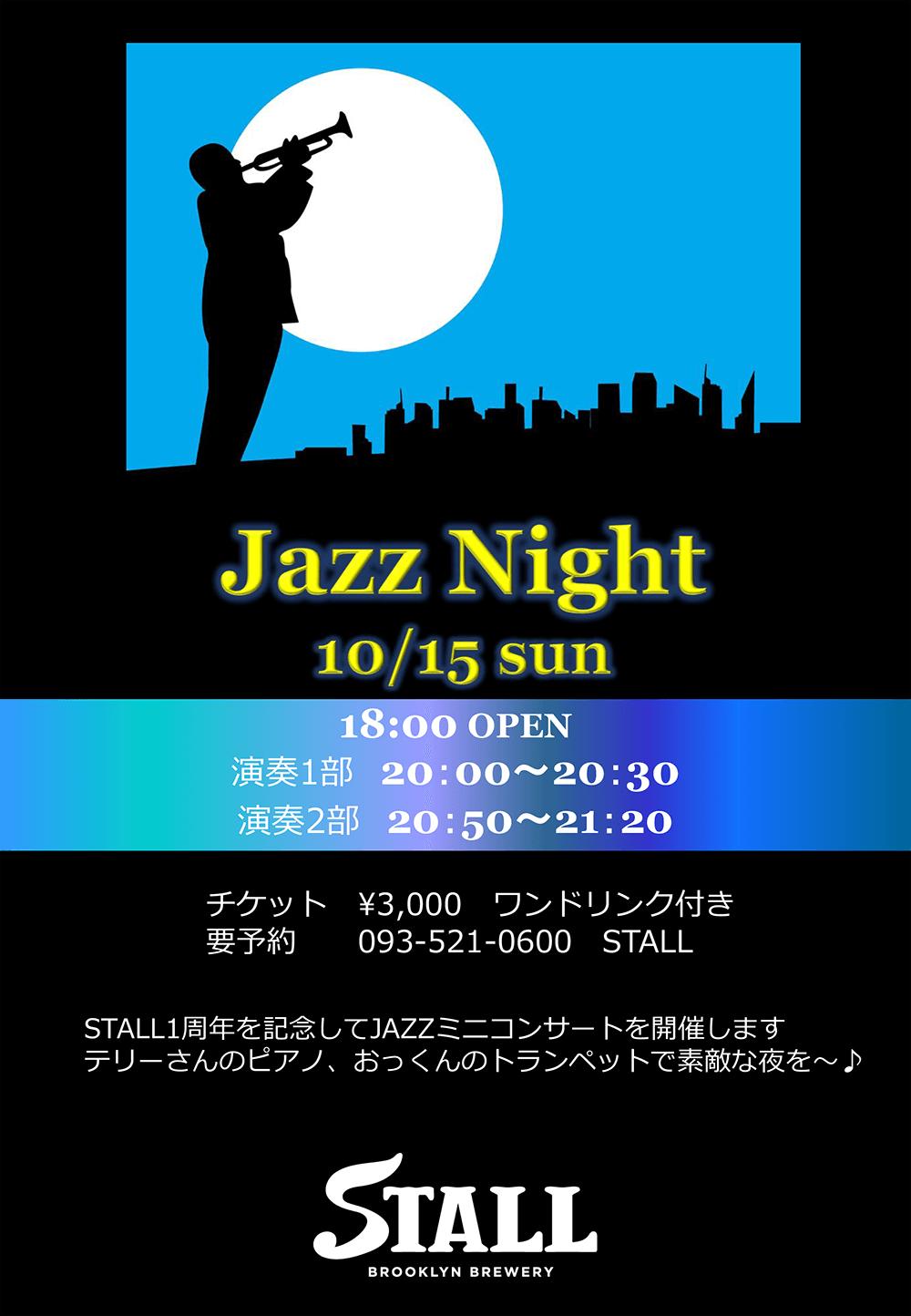 ジャズコンサートのフライヤー画像